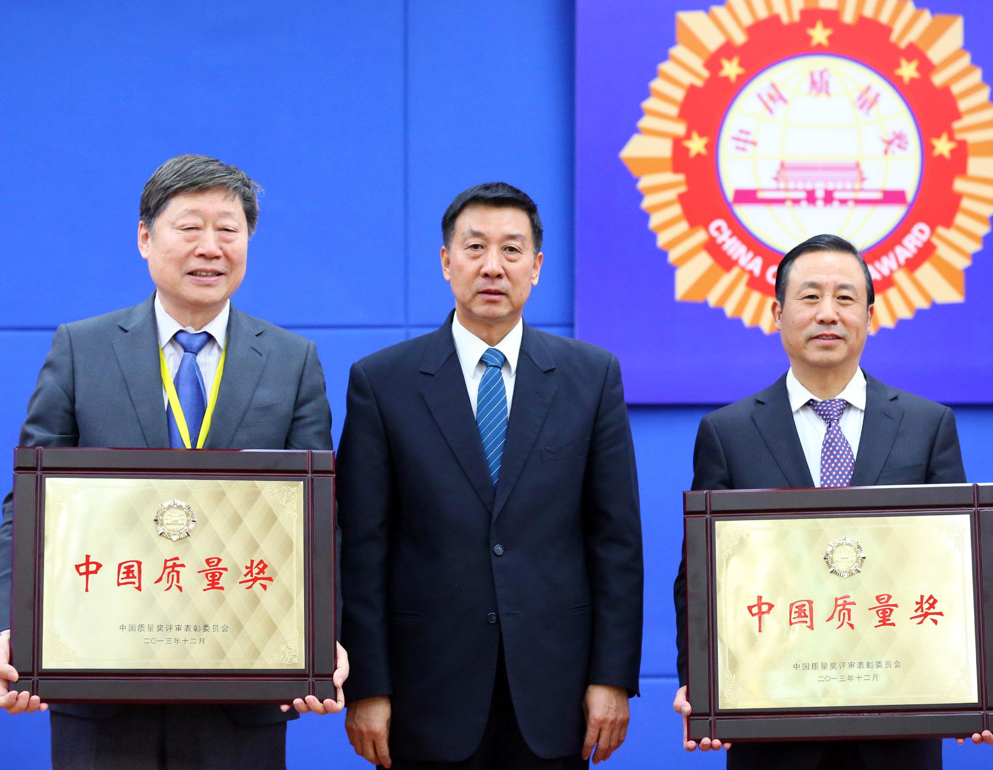 王勇国务委员为中国航天科技集团和海尔集团颁奖